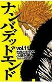 ナンバデッドエンド(11) (少年チャンピオン・コミックス)