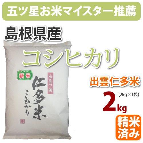 戸塚正商店 島根県産出雲仁多米「コシヒカリ こしひかり」2kg 29年産