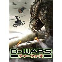 D-WARS ディー・ウォーズ デラックス・コレクターズ・エディション