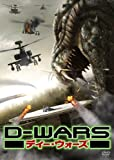 D-WARS ディー・ウォーズ