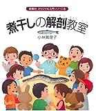 煮干しの解剖教室 (オリジナル入門シリーズ)