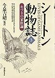 シートン動物誌〈3〉キツネの家族論