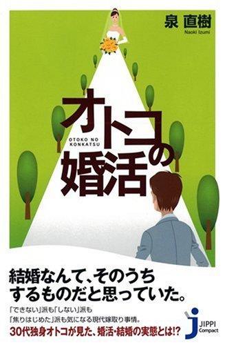 オトコの婚活 (じっぴコンパクト)の詳細を見る