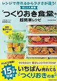 忙しい人専用 「つくりおき食堂」の超簡単レシピ (扶桑社ムック)
