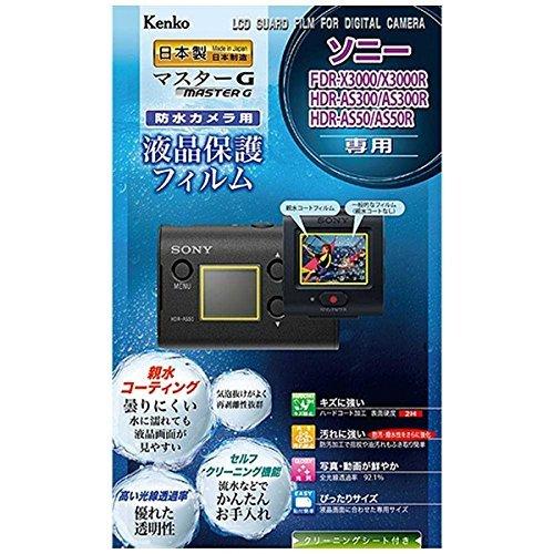 ケンコー マスターG液晶保護フィルム(ソニー FDR-X3000専用)KLPMSFDRX3000