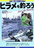 ヒラメを釣ろう (最新・釣魚マニュアル)