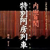 特別阿房列車(CD2枚組)