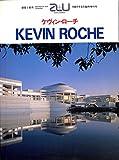 KEVIN ROCHE ケヴィン・ローチ作品集 (a+u 1987年8月臨時増刊号)