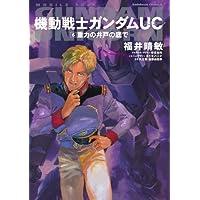 機動戦士ガンダムUC6 重力の井戸の底で (角川コミックス・エース)