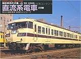 国鉄車両形式集 4 直流系電車 近郊編―栄光の国鉄車両哀惜のエピローグ (4) 画像