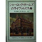 シャーロック・ホームズのライヴァルたち 1 (ハヤカワ・ミステリ文庫 87-1)