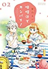 味噌汁でカンパイ! 2 (ゲッサン少年サンデーコミックス)