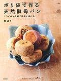 ポリ袋で作る天然酵母パン  フライパンや鍋で手軽に焼ける 画像