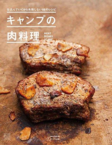 仕込んでいくから失敗しない66のレシピ キャンプの肉料理 (OAK MOOK-593)
