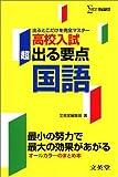 超出る要点高校入試国語 (シグマベスト)
