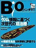 Bioベンチャー 2003年7・8月号