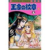王家の紋章 第5巻 (プリンセスコミックス)