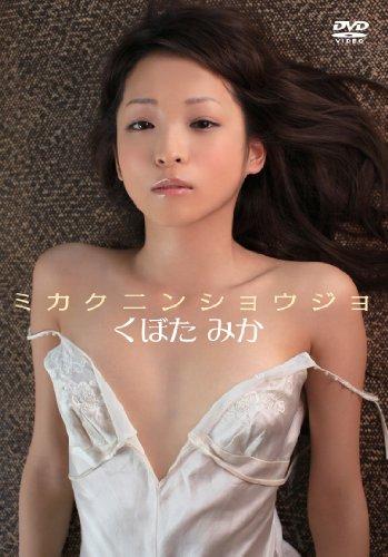 ミカクニンショウジョ [DVD] / くぼたみか (出演); 加納典譲 (監督)
