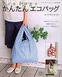 かんたんエコバッグ―手作りのバッグで始めるエコライフ (レディブティックシリーズ no. 2710)
