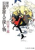 探偵・日暮旅人の探し物 (メディアワークス文庫)