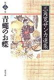 青蝿のお蝶 (三角寛サンカ選集)