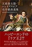 「王政復古期シェイクスピア改作戯曲選集」販売ページヘ