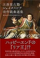 王政復古期シェイクスピア改作戯曲選集