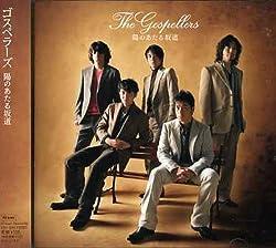 陽のあたる坂道 The Gospellers 歌詞ナビ