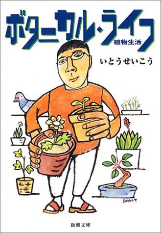 ボタニカル・ライフ-植物生活 (新潮文庫)の詳細を見る