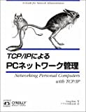TCP/IPによるPCネットワーク管理 (A nutshell handbook)