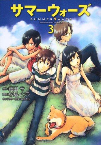 サマーウォーズ (3) (角川コミックス・エース 245-3)の詳細を見る