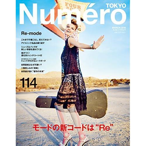 Numero TOKYO (ヌメロ・トウキョウ) 2018年3月号