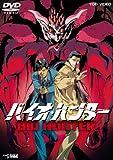 バイオ・ハンター[DVD]