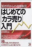 はじめての「カラ売り」入門―30万円からの信用取引 (アスカビジネス)