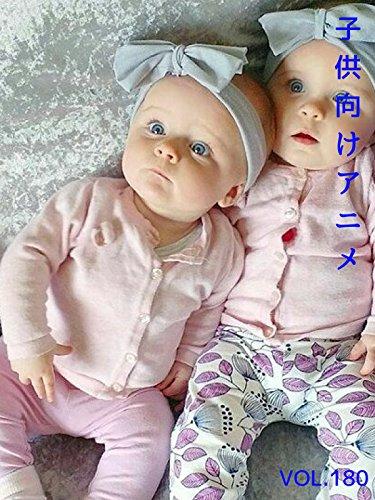 子供向けアニメ VOL. 180