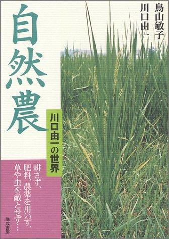 自然農—川口由一の世界 耕さず、肥料、農薬を用いず、草や虫を敵とせず…