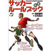 サッカールールブック (GAKKEN SPORTS BOOKS)