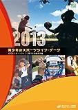 青少年のスポーツライフ・データ2013-10代のスポーツライフに関する調査報告書-