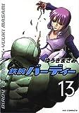 鉄腕バーディー 13 (ヤングサンデーコミックス)
