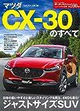 ニューモデル速報 第590弾 マツダ CX-30 のすべて (モーターファン別冊 ニューモデル速報)