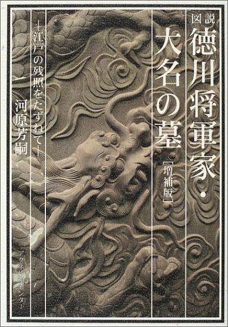 図説 徳川将軍家・大名の墓―江戸の残照をたずねて