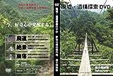 廃墟・遺構探査探索DVD 夢想吊橋攻略作戦