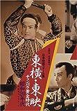 日本映画スチール集 東横・東映チャンバラ黄金時代昭和20年代―石割平コレクション