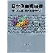 日本住血吸虫症 特に脳症型・肝脾腫型を中心に