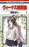 ヴィーナス綺想曲 1 (花とゆめコミックス)