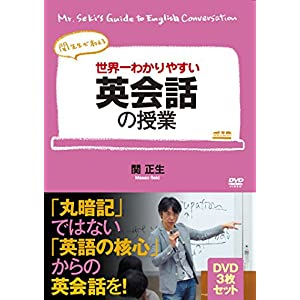 世界一わかりやすい英会話の授業 DVD3枚セット [DVD]