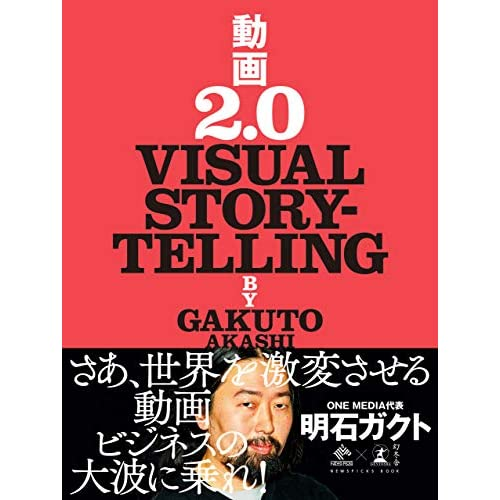 動画2.0 VISUAL STORYTELLING