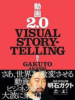 [明石ガクト]の動画2.0 VISUAL STORYTELLING (NewsPicks Book)