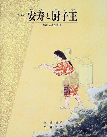 安寿と厨子王 (京の絵本)