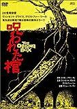 呪われた棺 [DVD] 画像